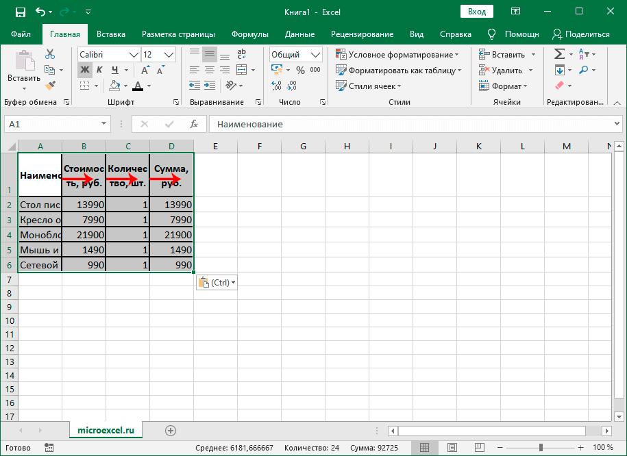 Сдвиг границ ячеек вставленной в Эксель таблицы