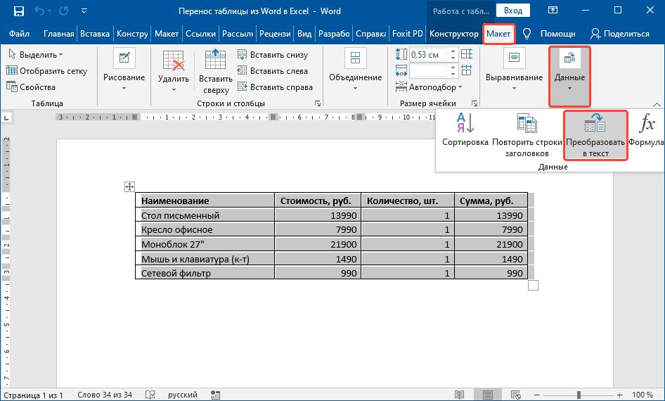 Преобразование таблицы в текст в Ворде