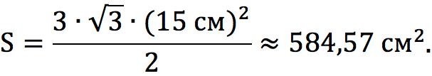 Вычисление площади правильного шестиугольника