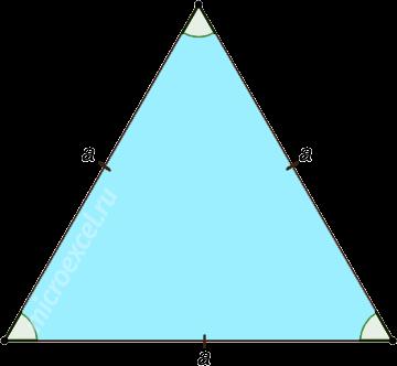 Равносторонний треугольник со стороной a
