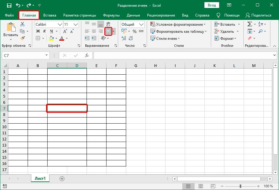 Разъединение ранее объединенной ячейки в Excel