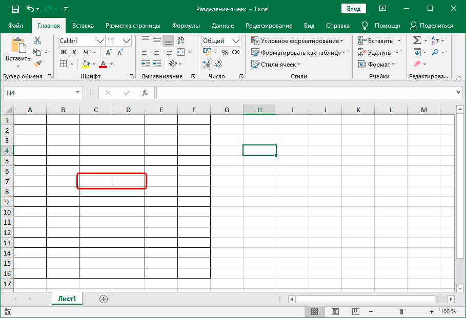 Результат разъединения ранее объединенной ячейки в Excel