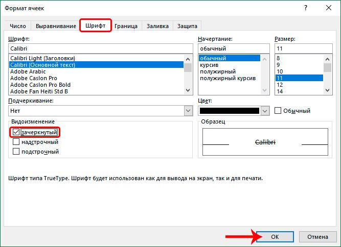 Выбор зачеркнутого текста в окне форматирования ячеек в Эксель
