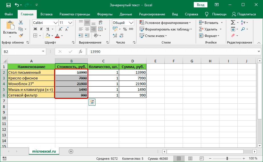 Зачеркнутый текст в ячейках таблицы Excel