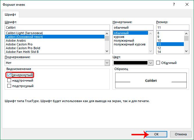 Выбор зачеркнутого текста в окне форматирования ячеек в Excel