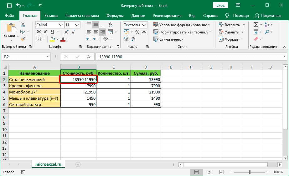 Зачеркнутый фрагмент содержимого ячейки в таблице Excel