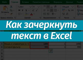 Как зачеркнуть текст в Excel: горячие клавиши и другие методы
