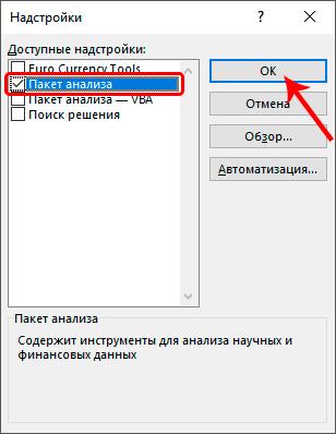 Управление надстройками в Excel