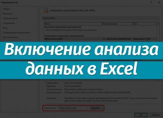 Как включить функцию анализа данных в Microsoft Excel
