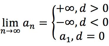 Сходимость арифметической прогрессии