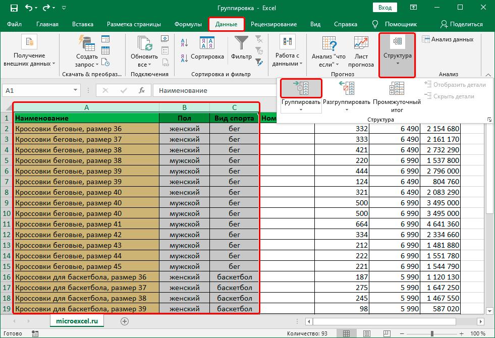 Группировка выделенных столбцов в Excel