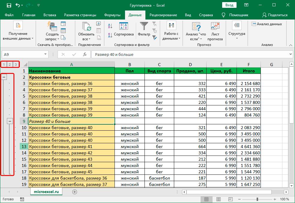 Многоуровневая группировка в Excel