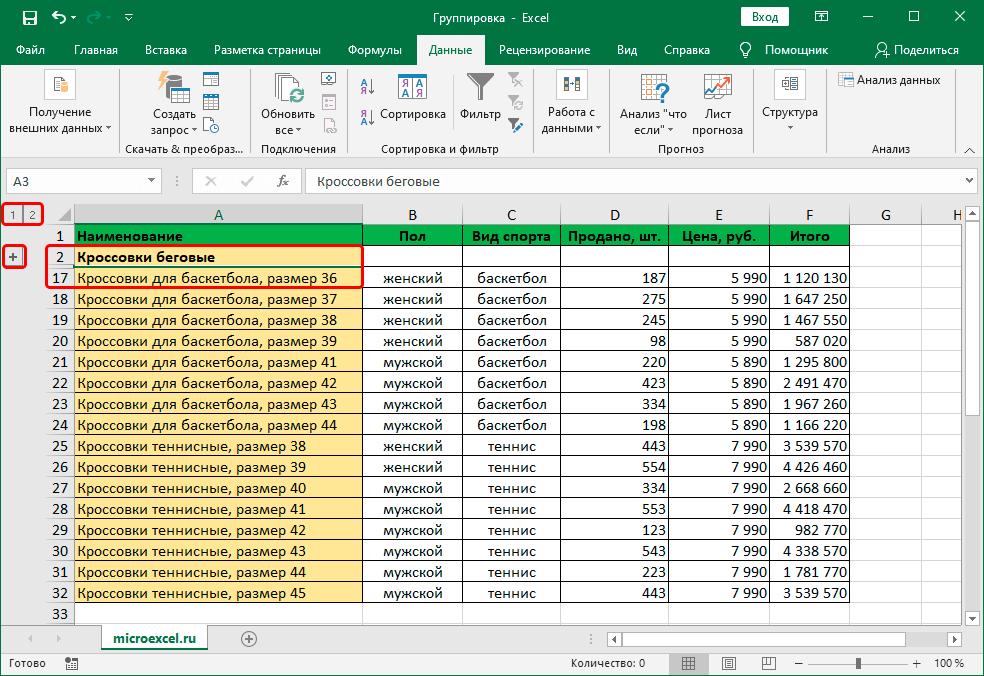 Скрытые сгруппированные строки в Excel