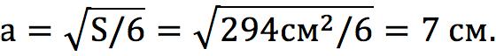 Расчет длины ребра куба из площади его поверхности