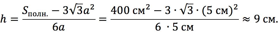 Вычисление высоты правильной шестиугольной призмы