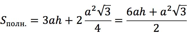 Нахождение площади правильной призмы: формула и задачи