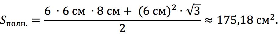 Вычисление полной площади правильной треугольной призмы