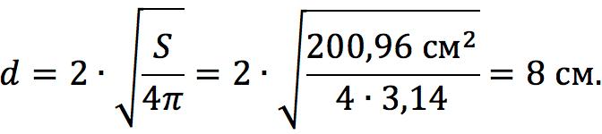 Расчет диаметра шара из площади его поверхности