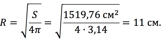 Расчет радиуса шара из площади его поверхности