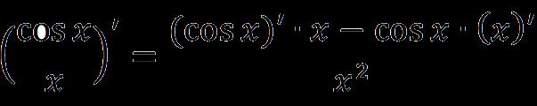 Пример производного деления