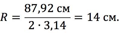 Вычисление радиуса круга через его периметр