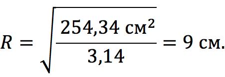 Вычисление радиуса круга через его площадь