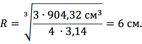 Вычисление радиуса шара через объем