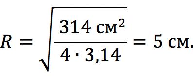 Вычисление радиуса шара через площадь поверхности