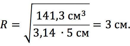 Вычисление радиуса цилиндра через объем и высоту