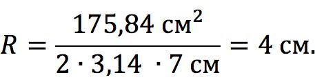 Вычисление радиуса цилиндра через площадь боковой поверхности