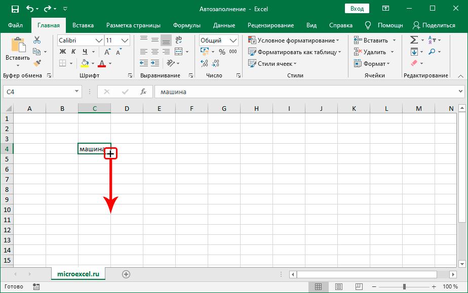 Автозаполнение ячеек с помощью маркера заполнения в Эксель