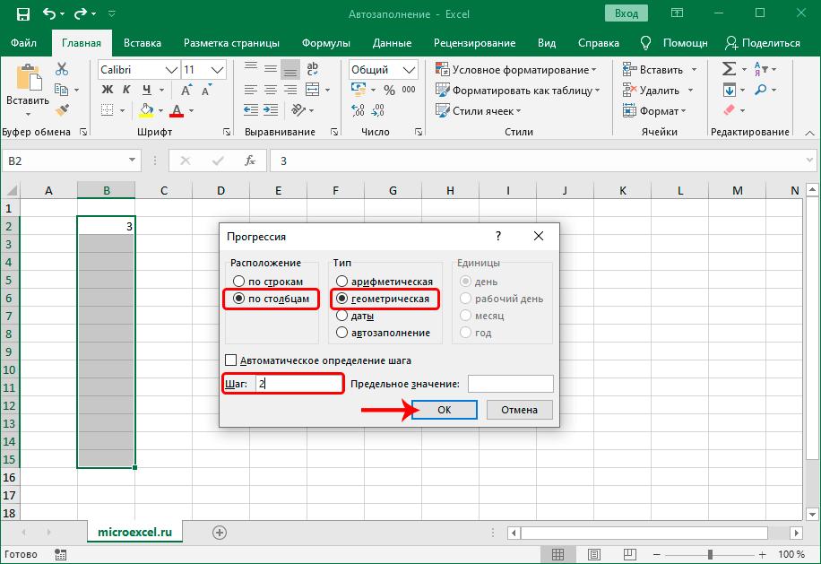 Параметра автозаполнения прогрессии в Excel