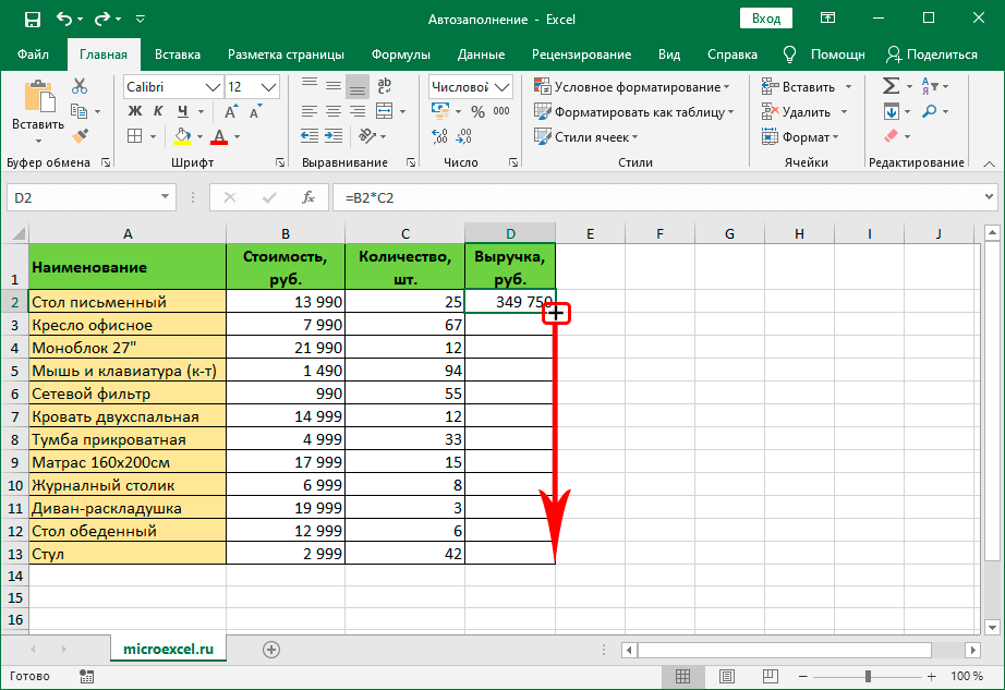 Растягивание формулы на другие ячейки в Экселе с помощью маркера заполнения