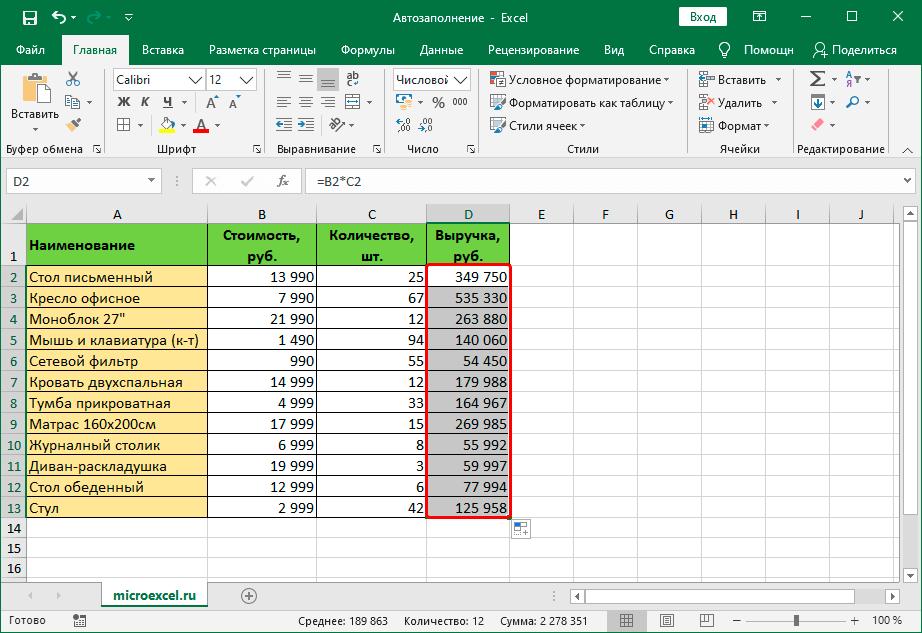 Скопированная в другие ячейки формула в Excel