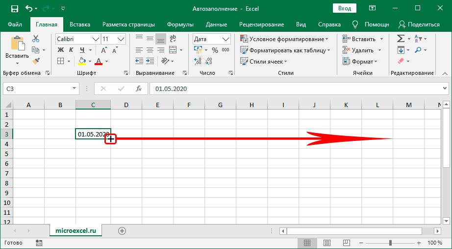 Использование маркера заполнения для ввода дат в Экселе