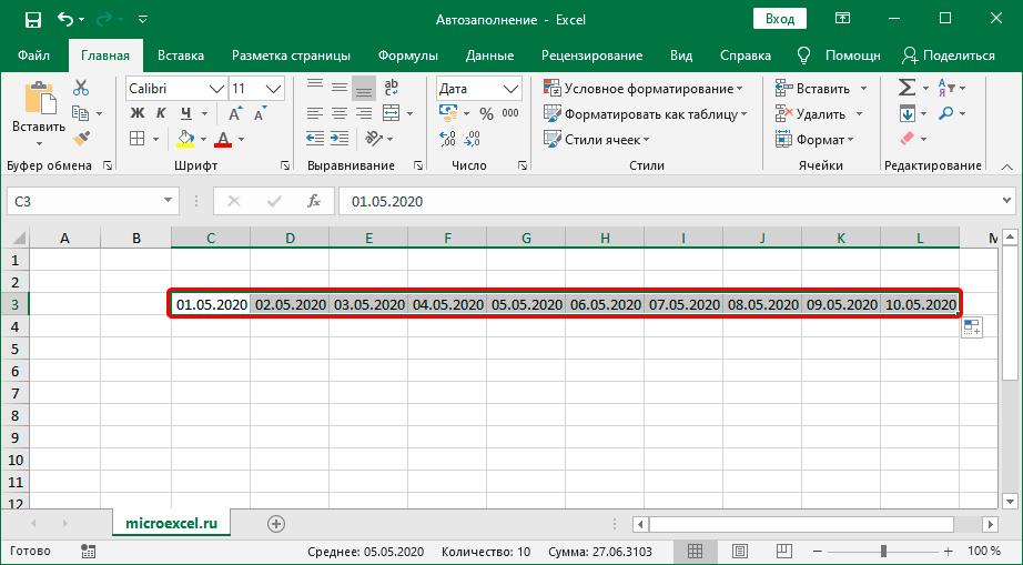 Автоматически заполненные даты в Excel