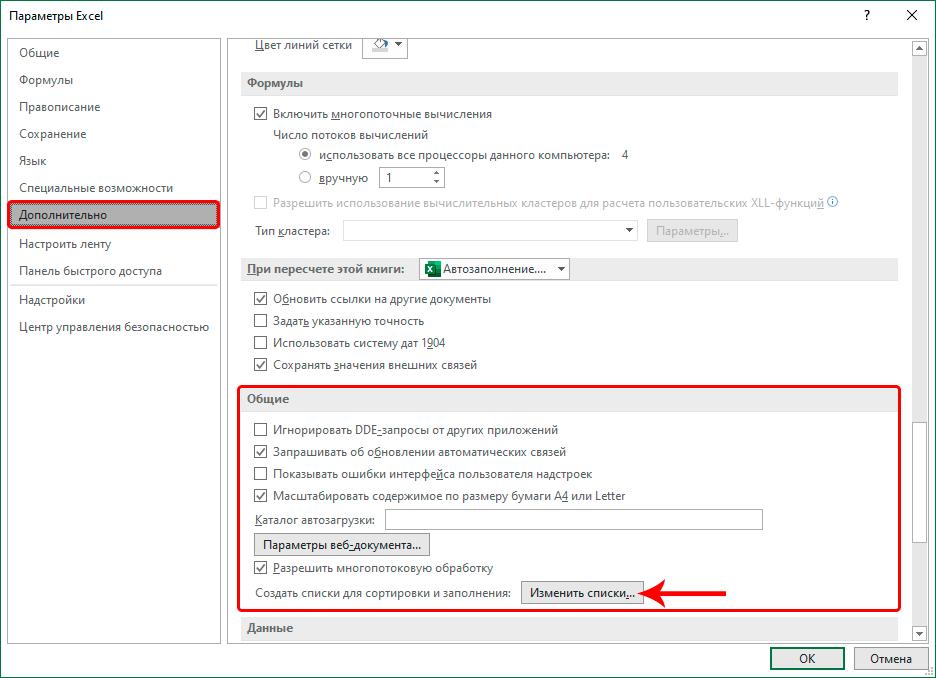 Изменение списков заполнения в параметрах Эксель