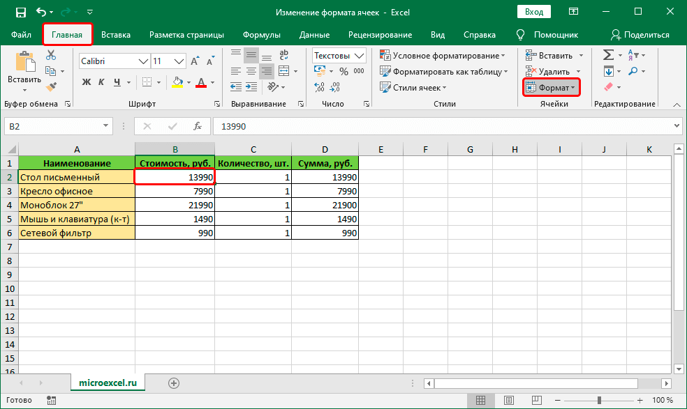 Изменение формата ячеек с помощью кнопок на ленте программы Excel