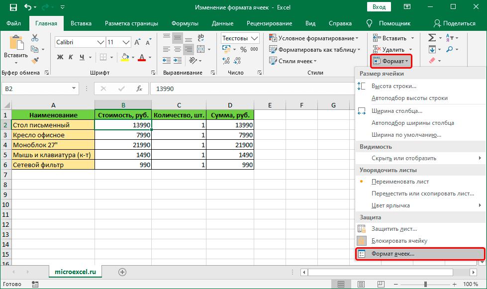 Переход в окно форматирования ячеек через ленту программы Эксель