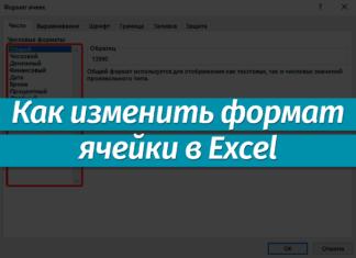 Как изменить формат данных в ячейке таблицы Excel