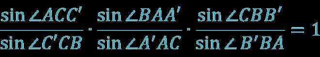 Тригонометрическая интерпретация теоремы Чевы