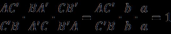 Теорема Чевы (пример)