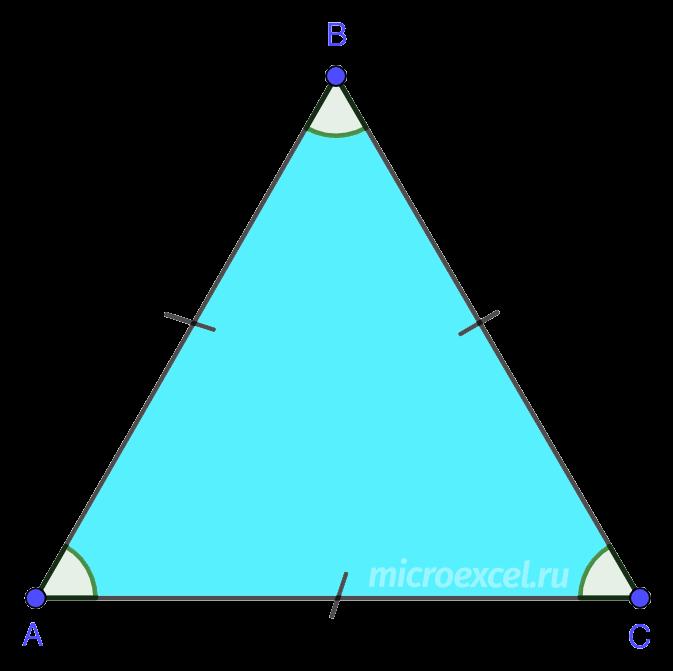 Равносторонний (правильный) треугольник