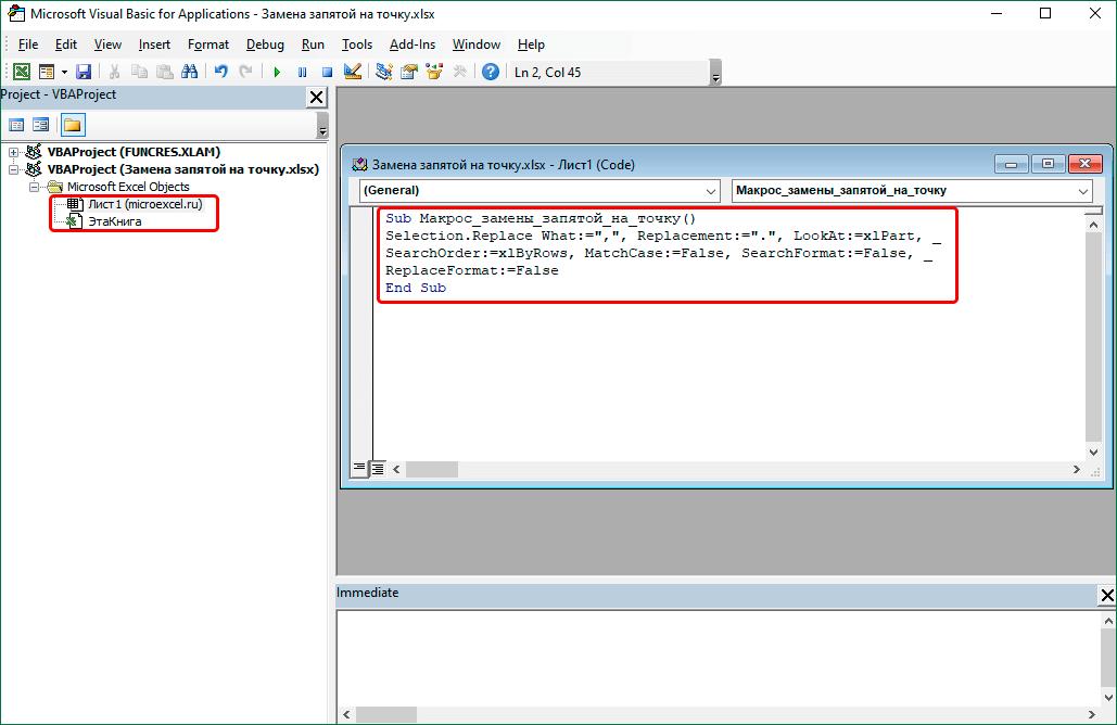 Макрос для замены запятых точками в Excel