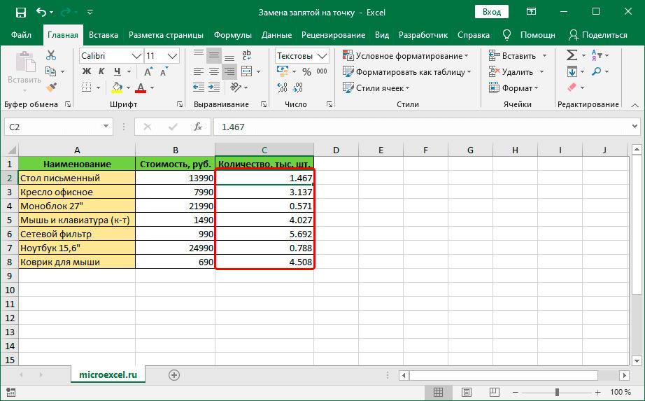 Замена запятых на точки в Excel