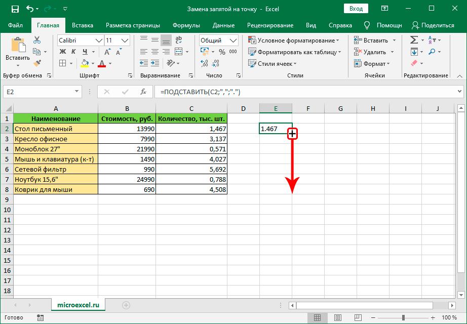 Растягивание функции на другие ячейки с помощью Маркера заполнения в Excel