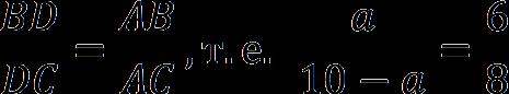 Теорема о биссектрисе (пример задачи)
