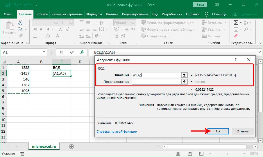 Заполнение аргументов финансовой функции ВСД в Excel