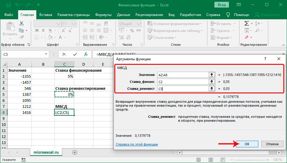 Заполнение аргументов финансовой функции МВСД в Excel