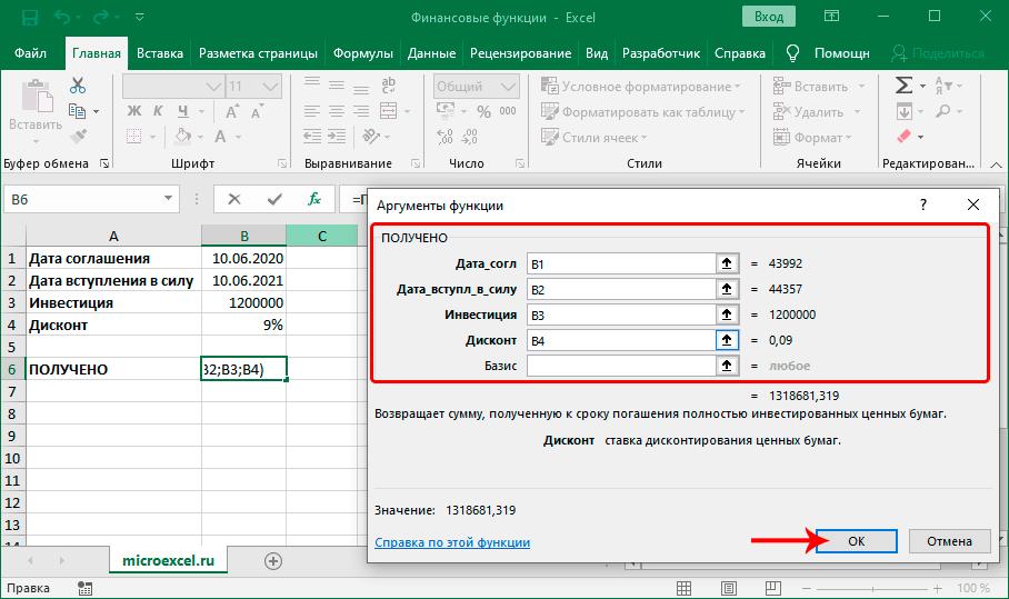Заполнение аргументов финансовой функции ПОЛУЧЕНО в Excel